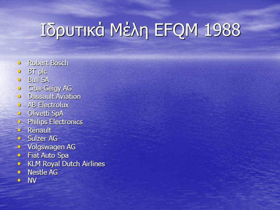 Ιδρυτικά Μέλη EFQM 1988 Robert Bosch BT plc Bull SA Ciba-Geigy AG