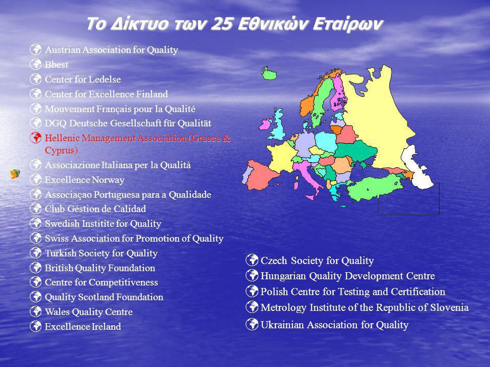 Το Δίκτυο των 25 Εθνικών Εταίρων