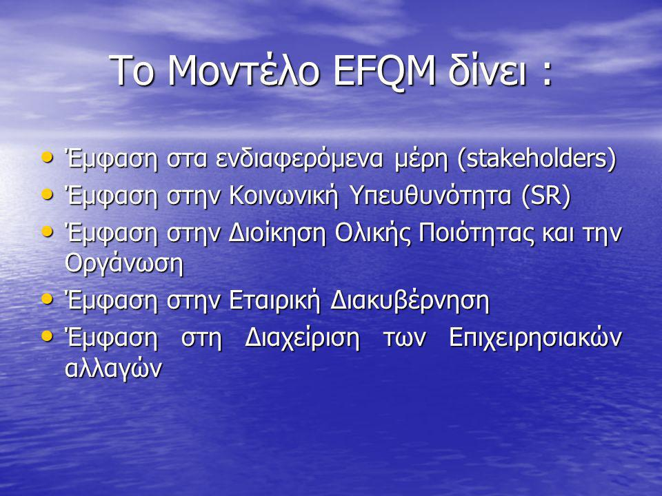 Το Μοντέλο EFQM δίνει : Έμφαση στα ενδιαφερόμενα μέρη (stakeholders)