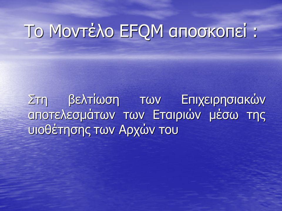 Το Μοντέλο EFQM αποσκοπεί :