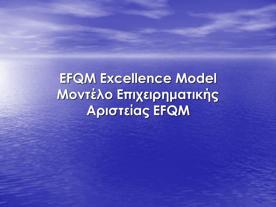 EFQM Excellence Model Μοντέλο Επιχειρηματικής Αριστείας EFQM