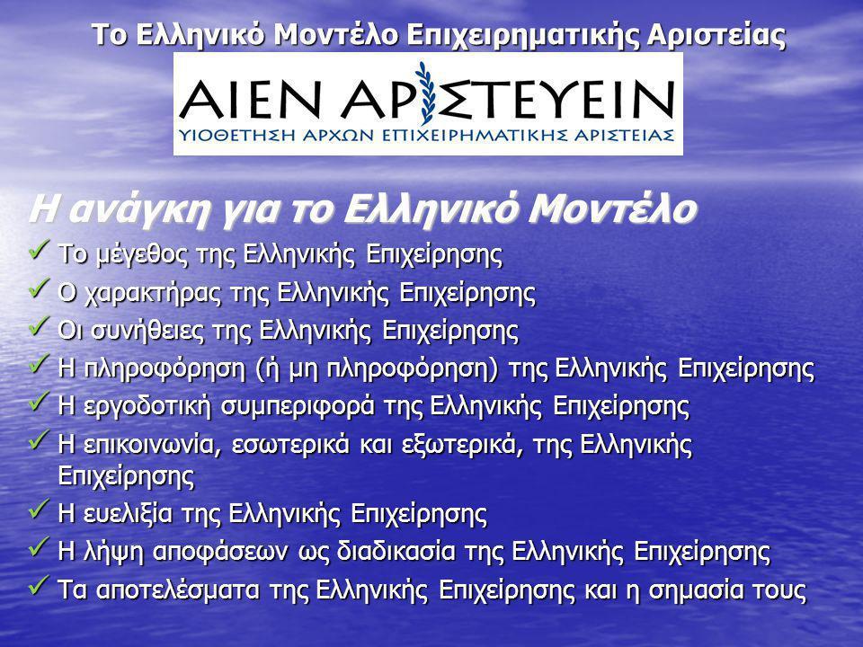 Το Ελληνικό Μοντέλο Επιχειρηματικής Αριστείας