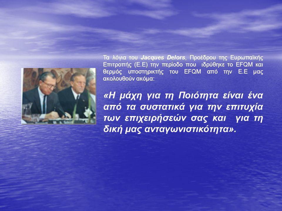 Τα λόγια του Jacques Delors, Προέδρου της Ευρωπαϊκής Επιτροπής (Ε