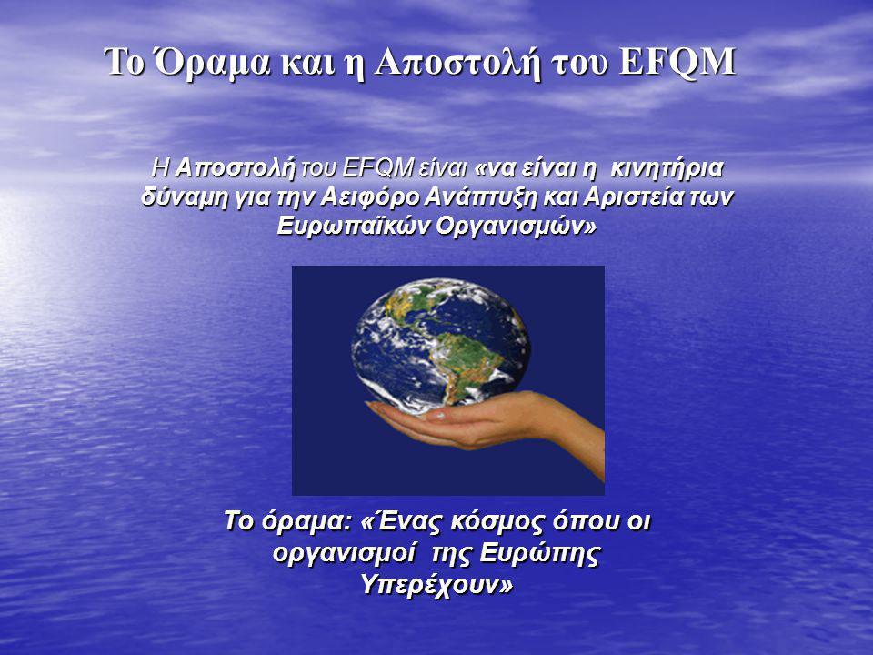 Το Όραμα και η Αποστολή του EFQM