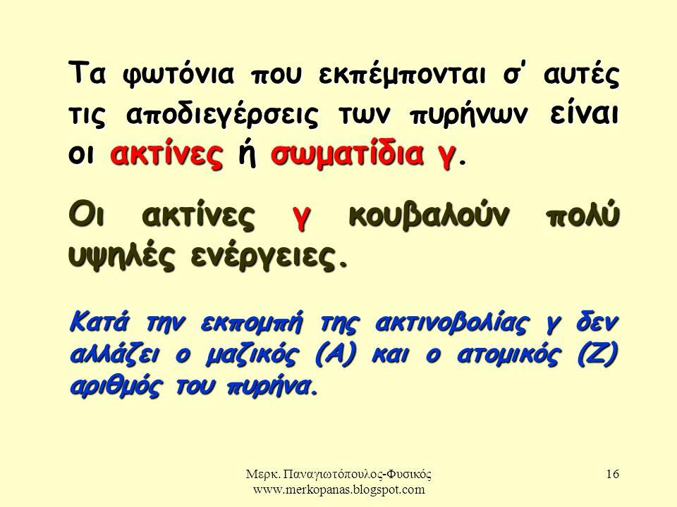 Μερκ. Παναγιωτόπουλος-Φυσικός www.merkopanas.blogspot.com