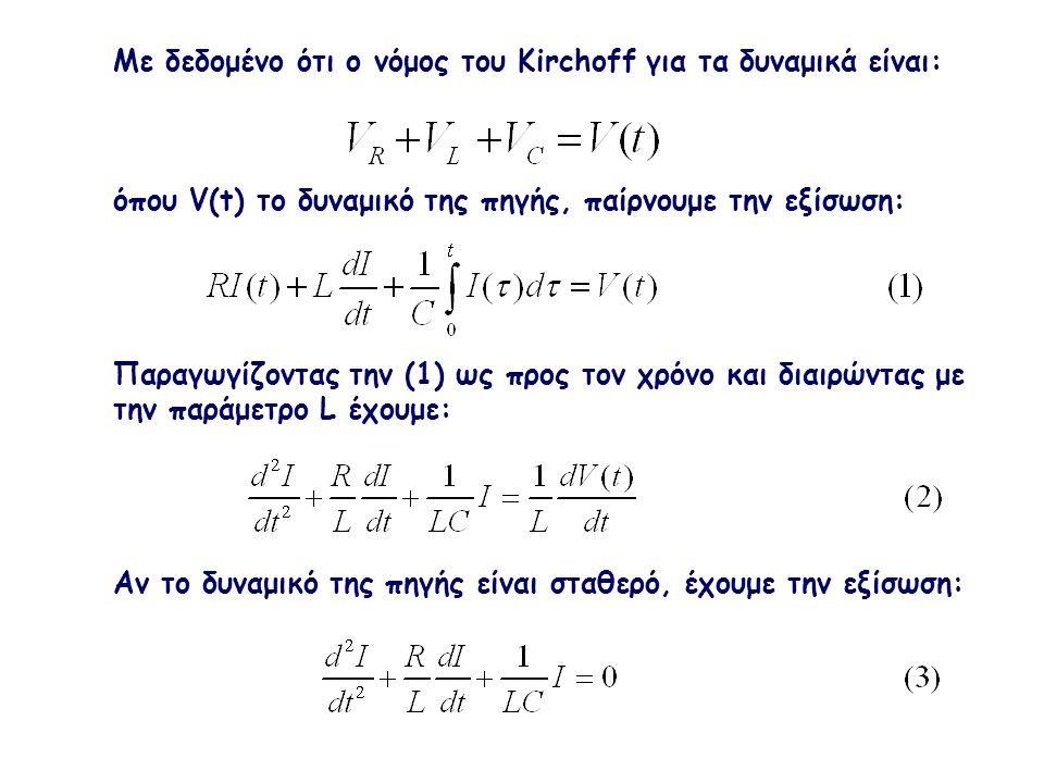 Με δεδομένο ότι ο νόμος του Kirchoff για τα δυναμικά είναι: