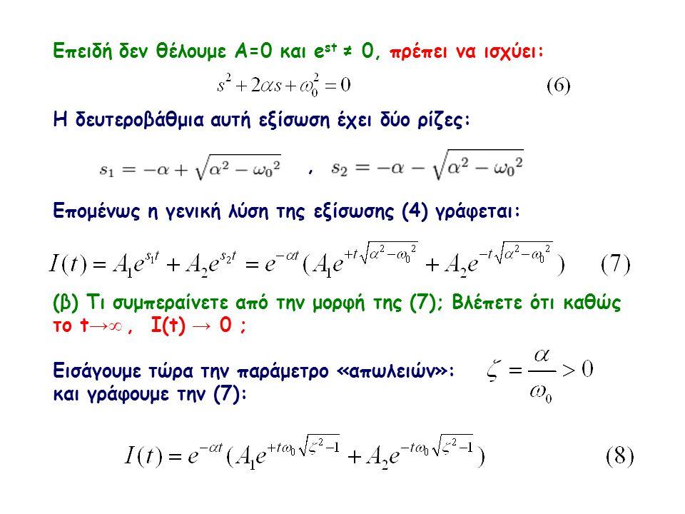 Επειδή δεν θέλουμε Α=0 και est ≠ 0, πρέπει να ισχύει: