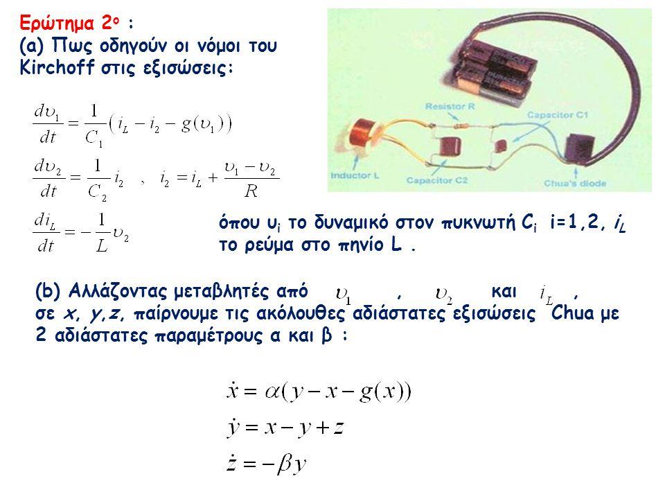 Ερώτημα 2ο : (a) Πως οδηγούν οι νόμοι του Kirchoff στις εξισώσεις: όπου υi το δυναμικό στον πυκνωτή Ci i=1,2, iL το ρεύμα στο πηνίο L .