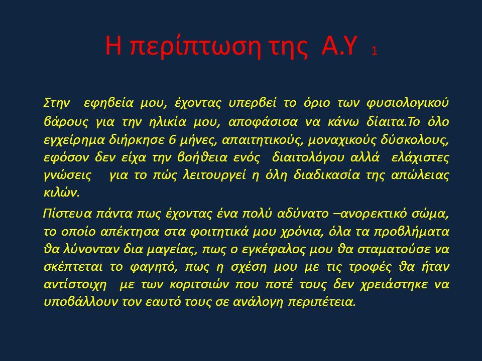H περίπτωση της A.Y 1