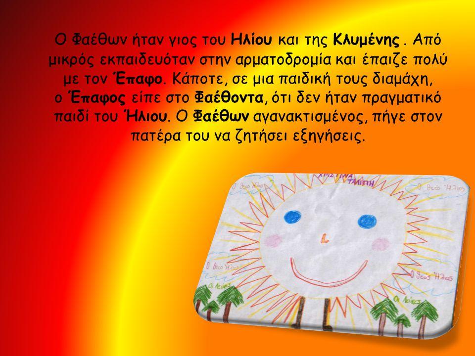 Ο Φαέθων ήταν γιος του Ηλίου και της Κλυμένης