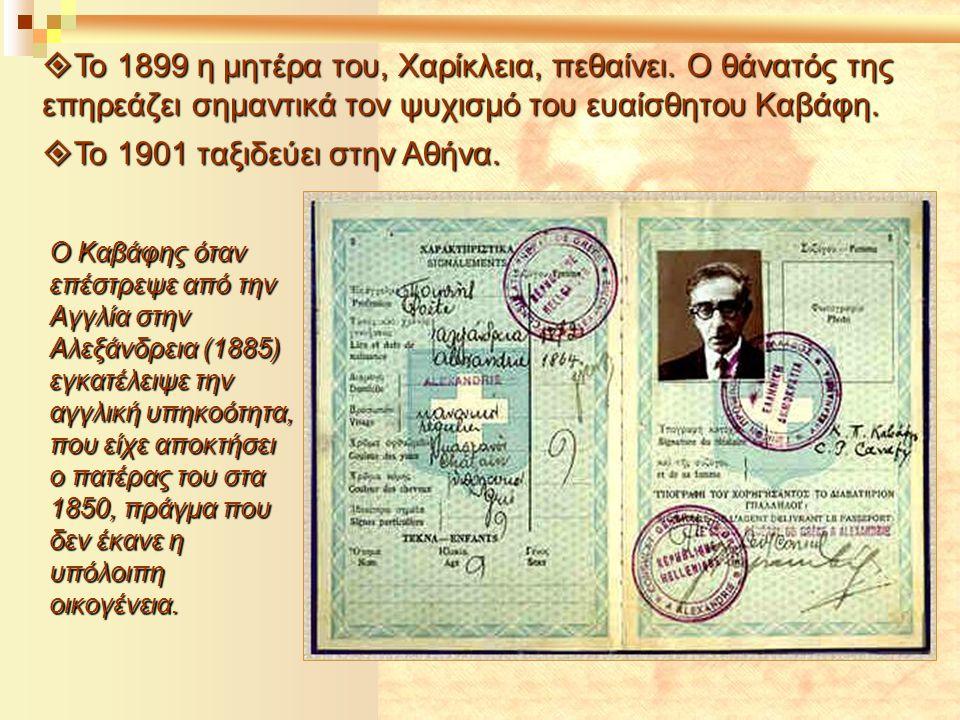 Το 1901 ταξιδεύει στην Αθήνα.