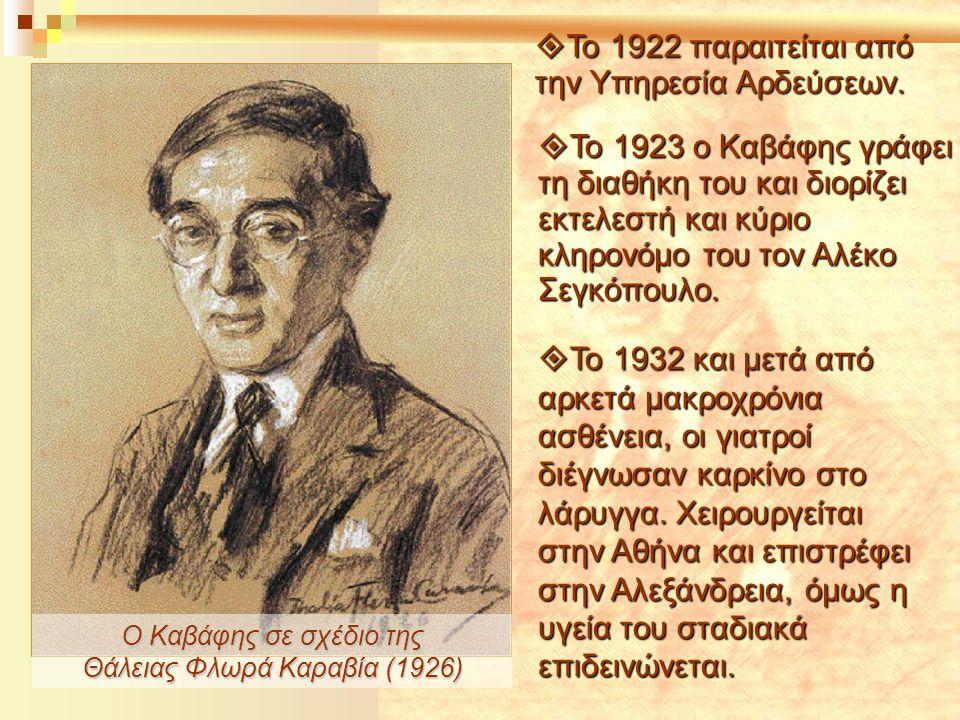 Ο Καβάφης σε σχέδιο της Θάλειας Φλωρά Καραβία (1926)