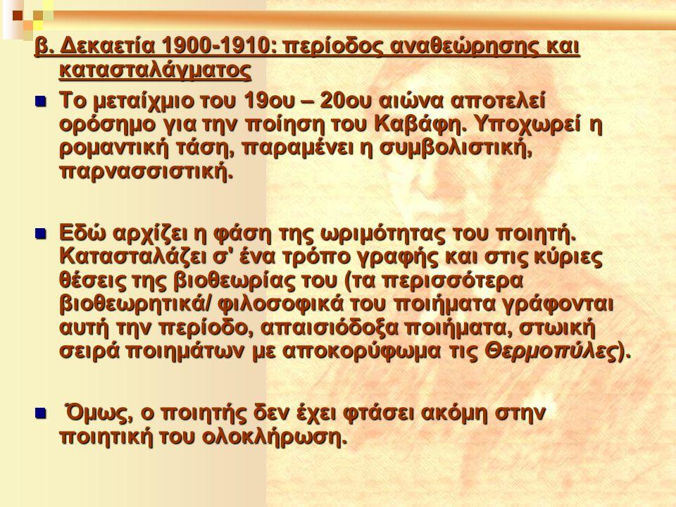 β. Δεκαετία 1900-1910: περίοδος αναθεώρησης και κατασταλάγματος