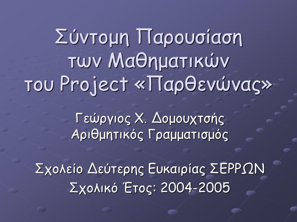 Σύντομη Παρουσίαση των Μαθηματικών του Project «Παρθενώνας»