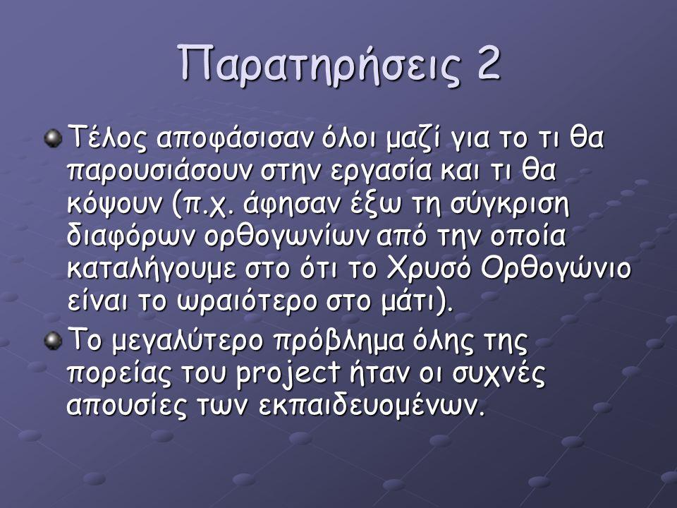 Παρατηρήσεις 2