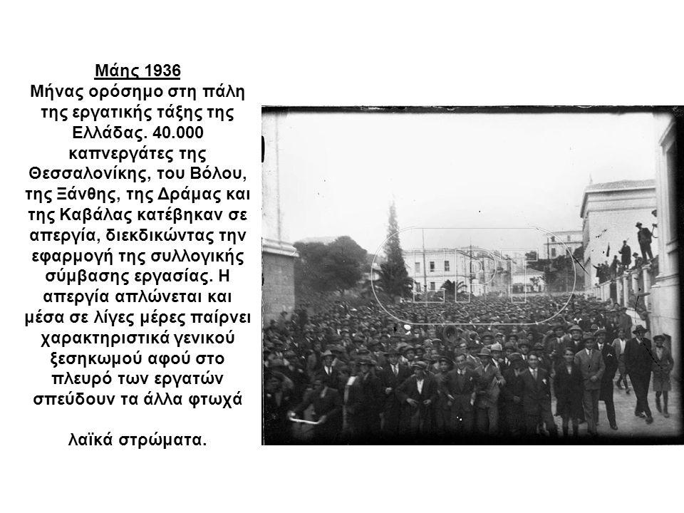 Μάης 1936 Μήνας ορόσημο στη πάλη της εργατικής τάξης της Ελλάδας. 40