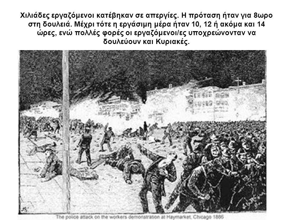 Χιλιάδες εργαζόμενοι κατέβηκαν σε απεργίες