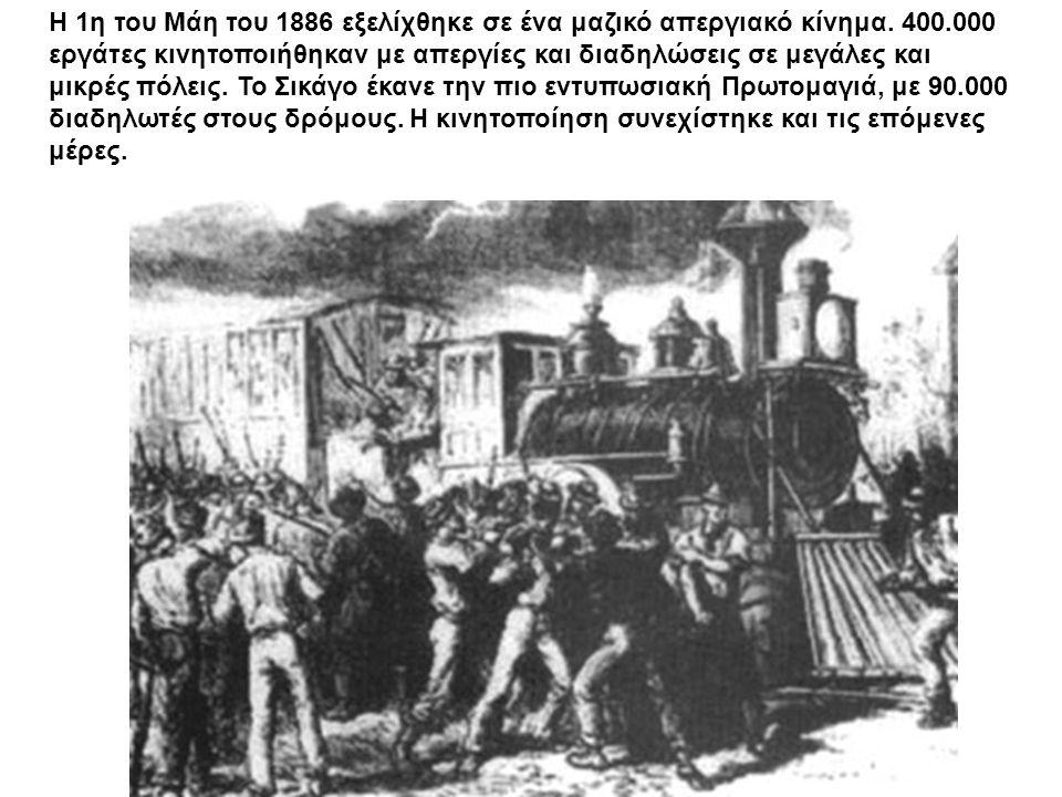 Η 1η του Μάη του 1886 εξελίχθηκε σε ένα μαζικό απεργιακό κίνημα. 400