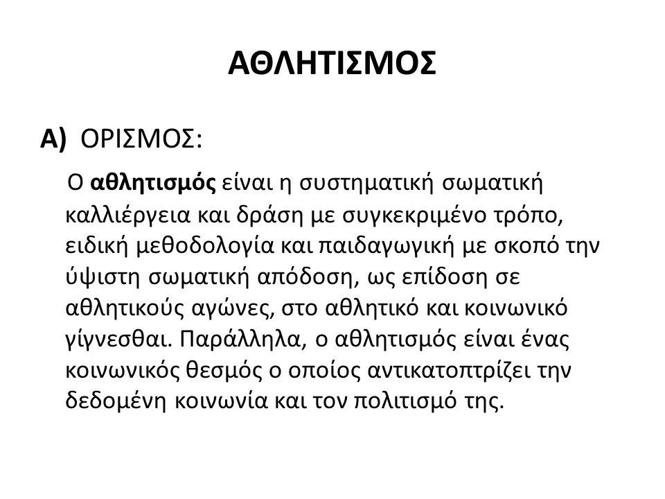 ΑΘΛΗΤΙΣΜΟΣ Α) ΟΡΙΣΜΟΣ: