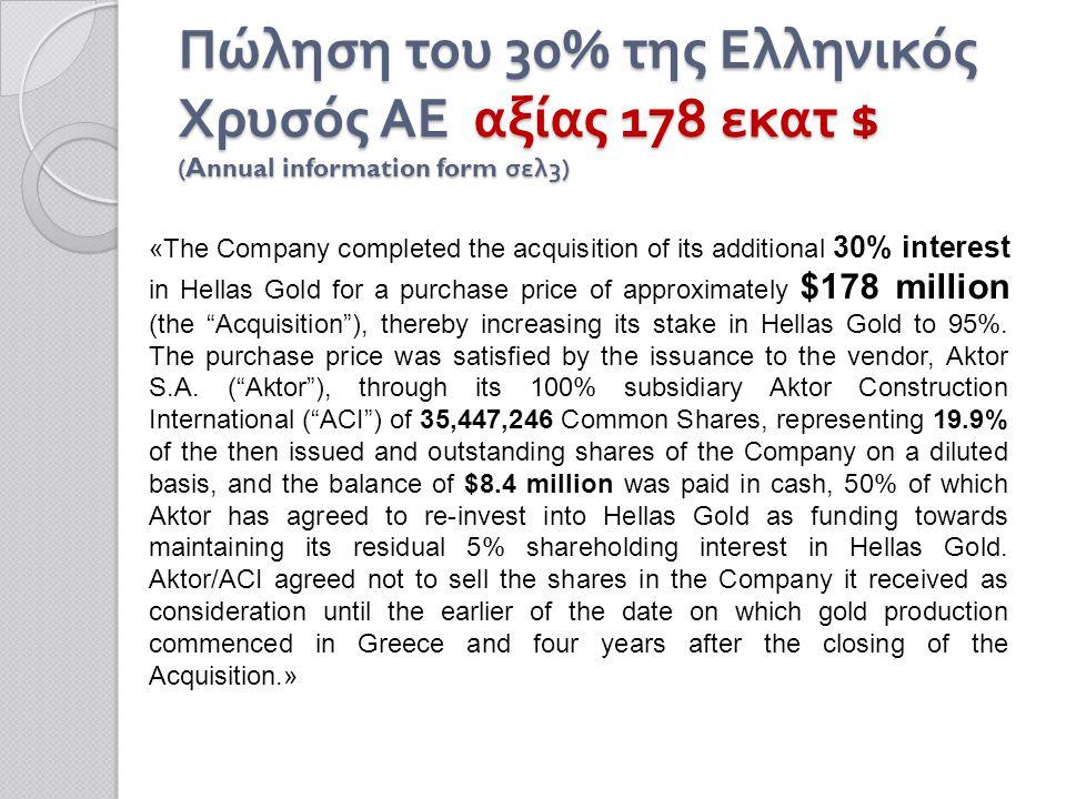 Πώληση του 30% της Ελληνικός Χρυσός ΑΕ αξίας 178 εκατ $ (Annual information form σελ3)
