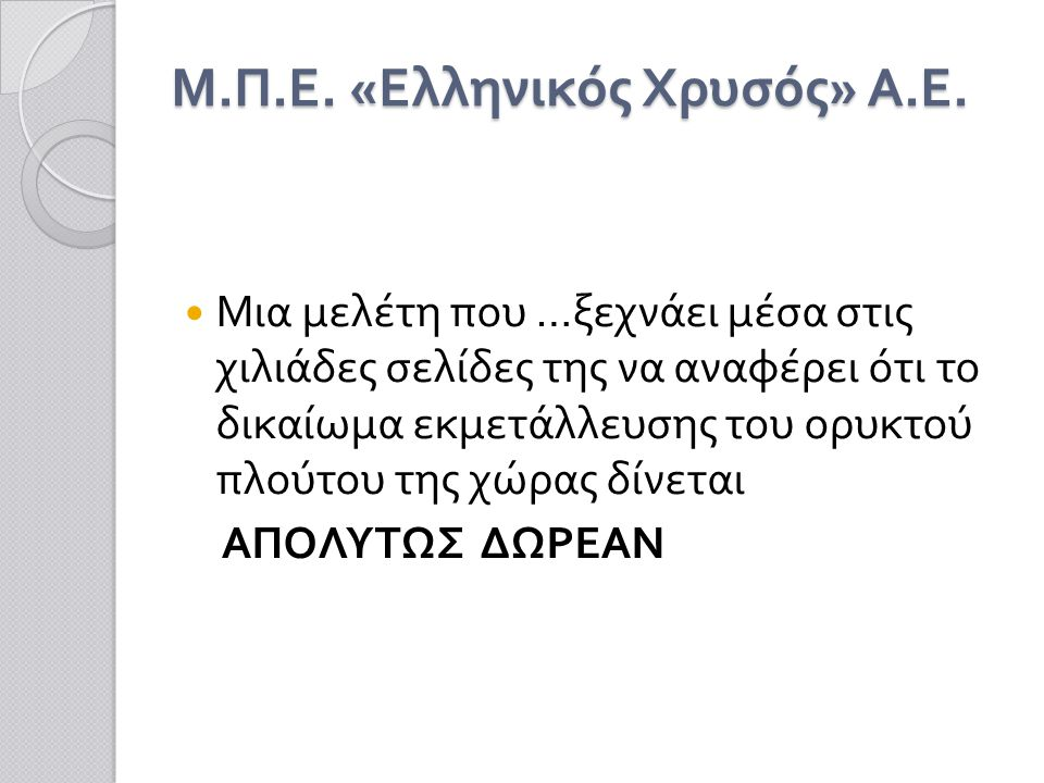 Μ.Π.Ε. «Ελληνικός Χρυσός» Α.Ε.