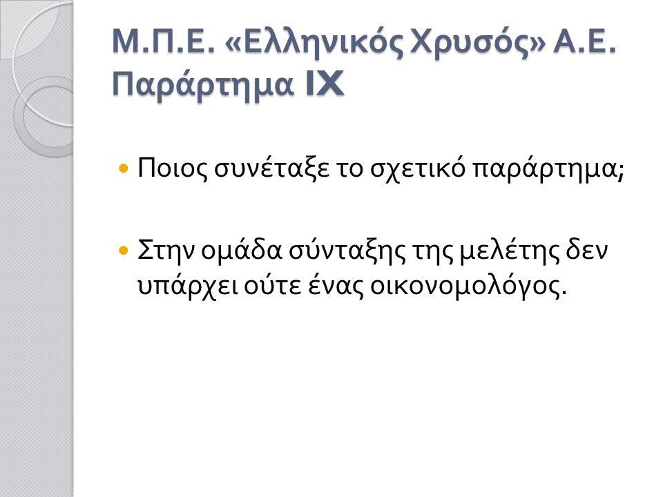Μ.Π.Ε. «Ελληνικός Χρυσός» Α.Ε. Παράρτημα IX