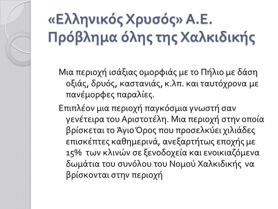 «Ελληνικός Χρυσός» Α.Ε. Πρόβλημα όλης της Χαλκιδικής