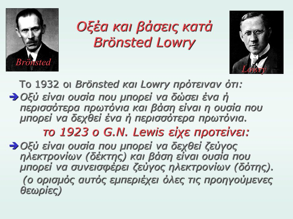 Οξέα και βάσεις κατά Brönsted Lowry