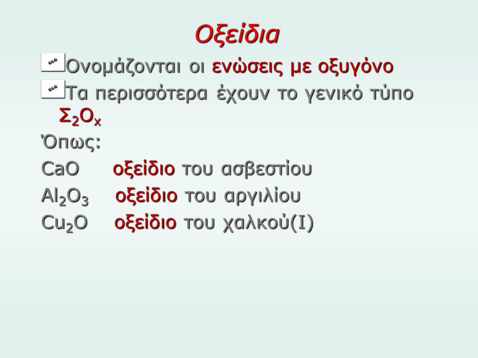 Οξείδια Ονομάζονται οι ενώσεις με οξυγόνο