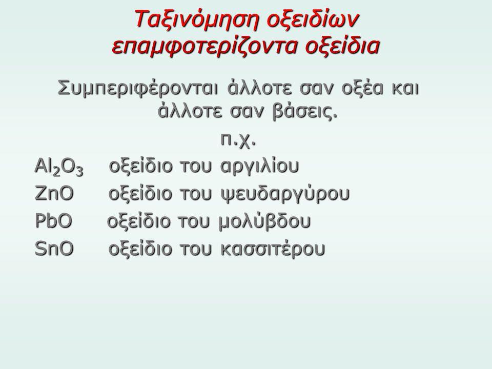 Ταξινόμηση οξειδίων επαμφοτερίζοντα οξείδια