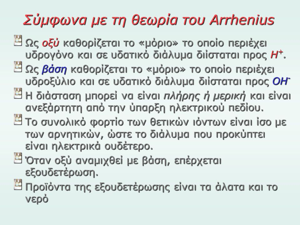 Σύμφωνα με τη θεωρία του Arrhenius