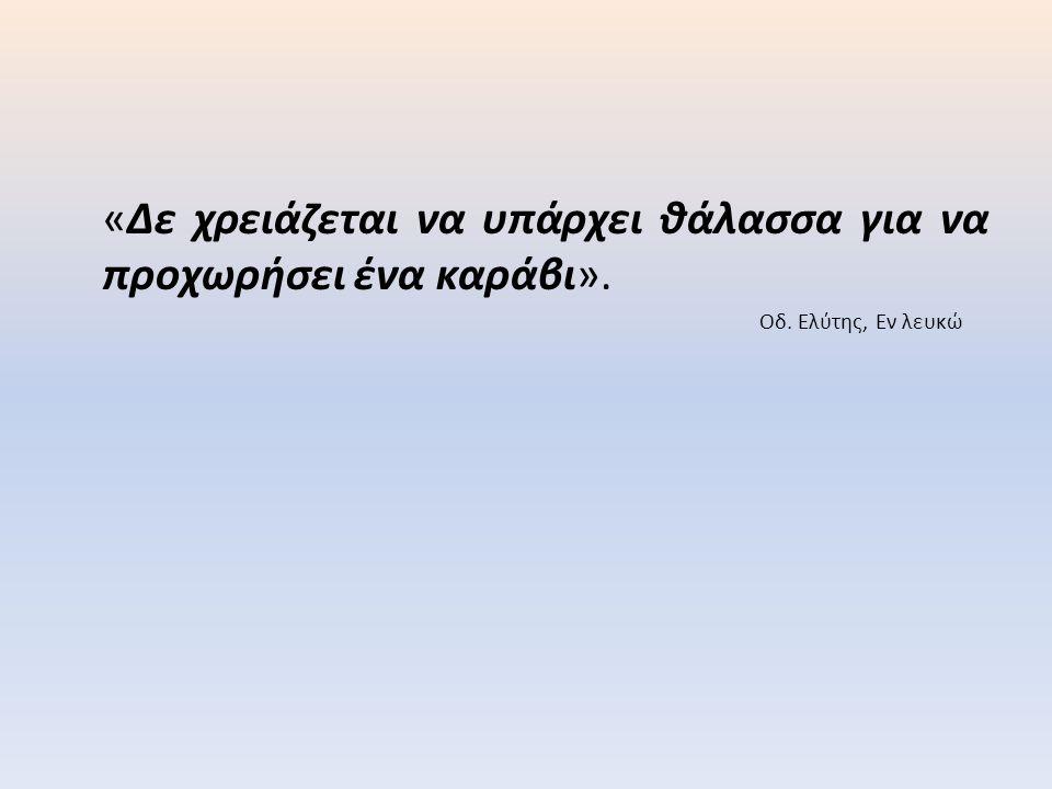 «Δε χρειάζεται να υπάρχει θάλασσα για να προχωρήσει ένα καράβι».