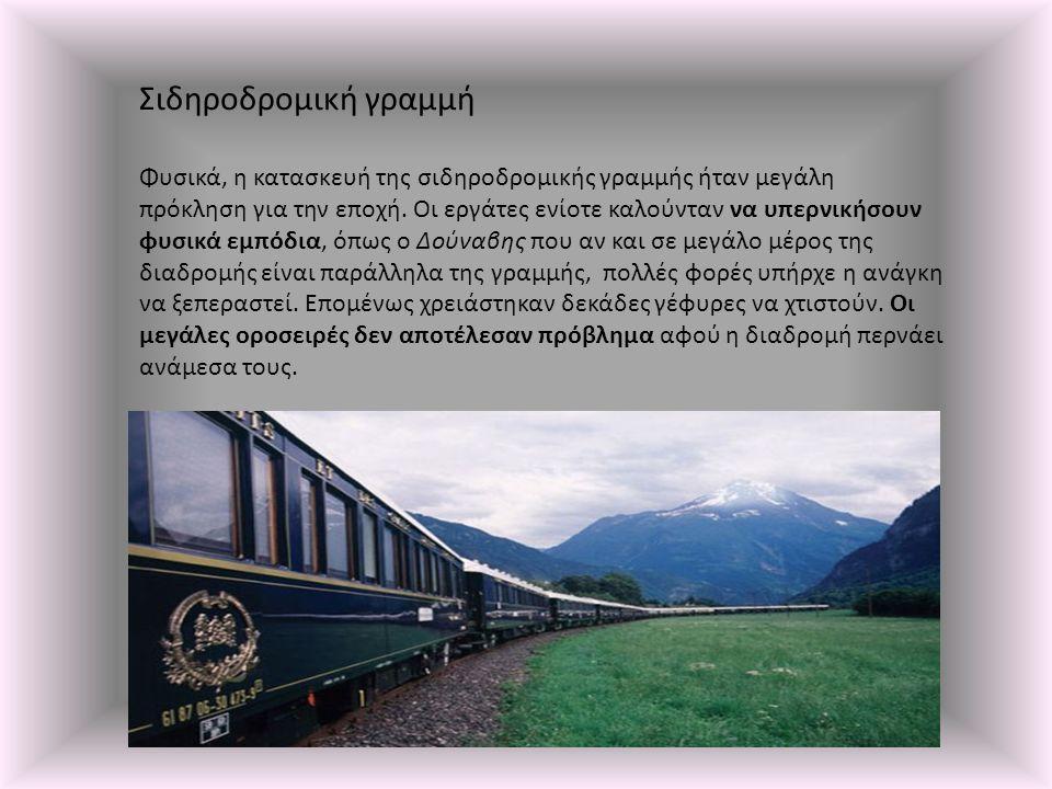 Σιδηροδρομική γραμμή