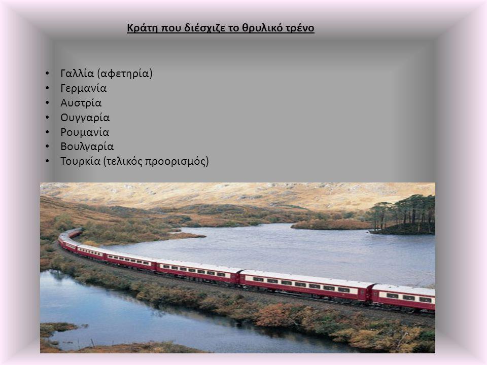 Κράτη που διέσχιζε το θρυλικό τρένο