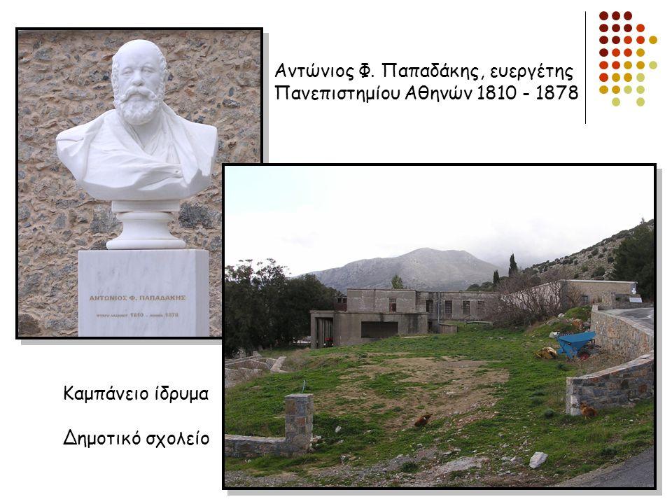 Αντώνιος Φ. Παπαδάκης, ευεργέτης Πανεπιστημίου Αθηνών 1810 - 1878