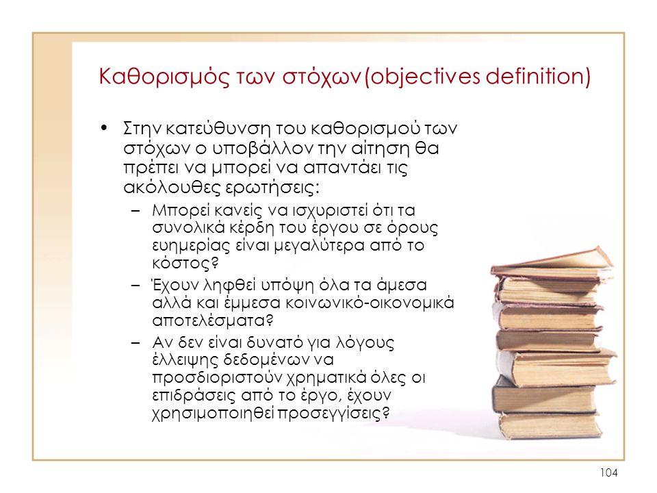 Καθορισμός των στόχων(objectives definition)