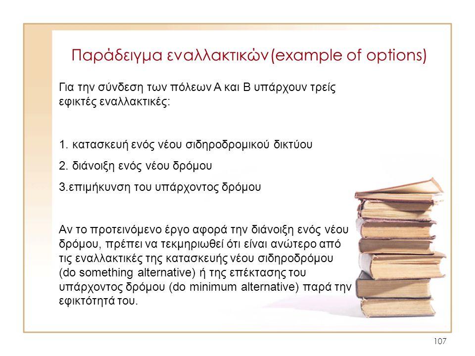 Παράδειγμα εναλλακτικών(example of options)