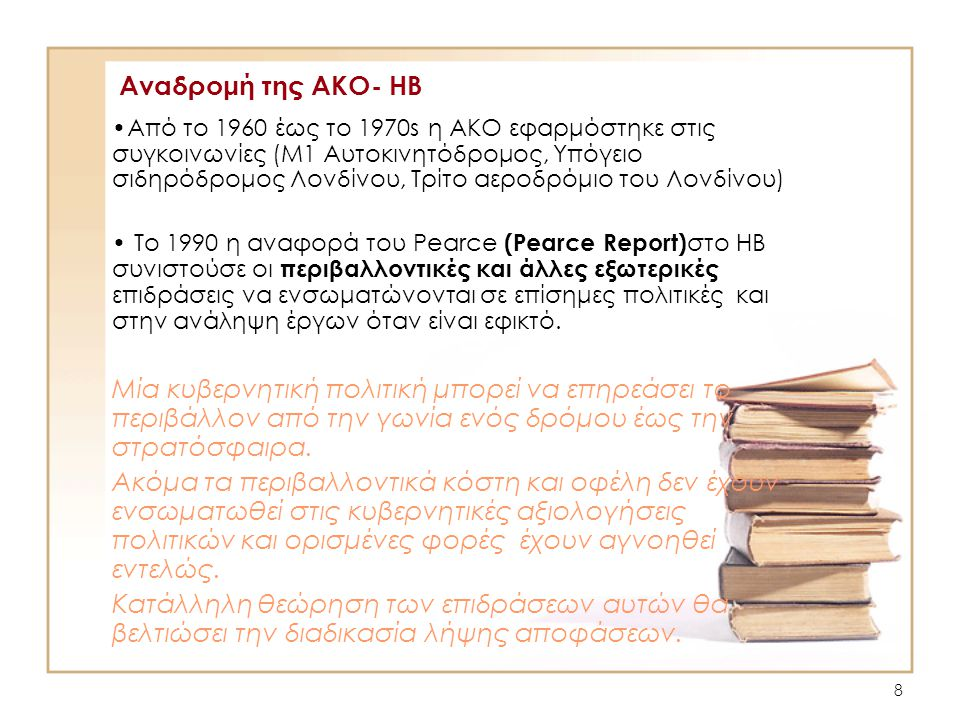 Αναδρομή της ΑΚΟ- ΗB