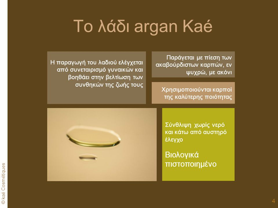 Το λάδι argan Kaé Βιολογικά πιστοποιημένο