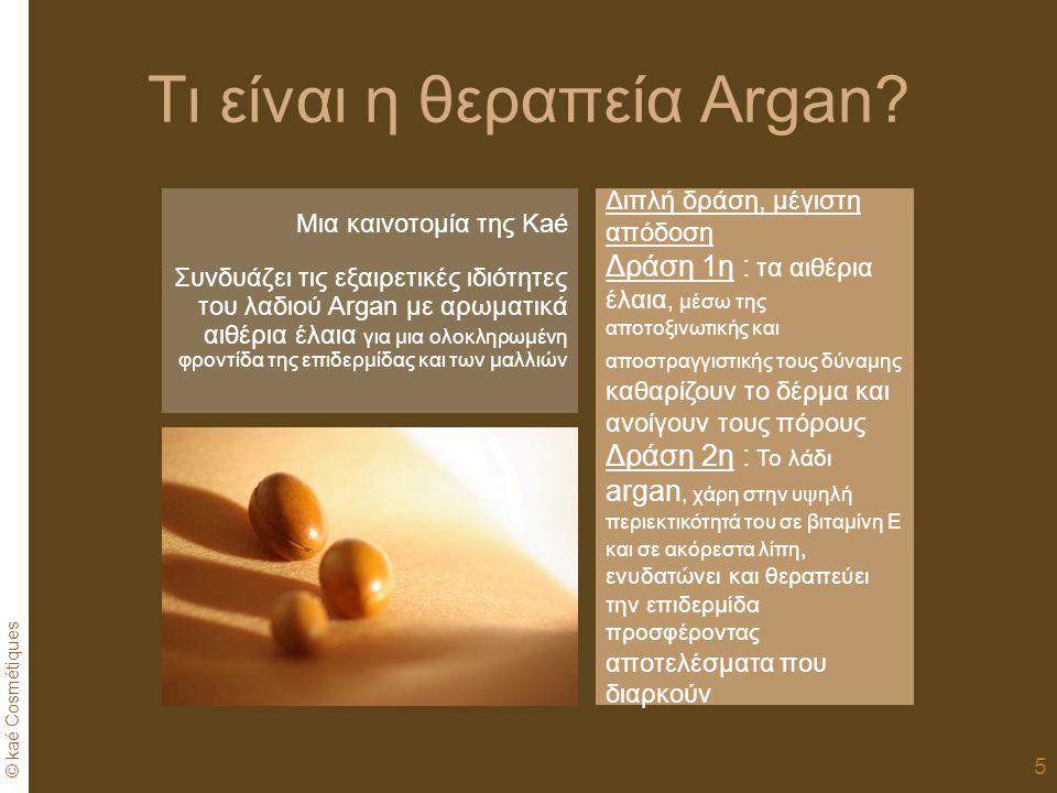 Τι είναι η θεραπεία Argan