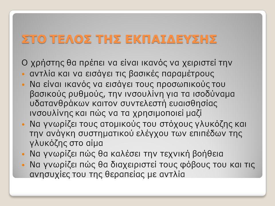 ΣΤΟ ΤΕΛΟΣ ΤΗΣ ΕΚΠΑΙΔΕΥΣΗΣ
