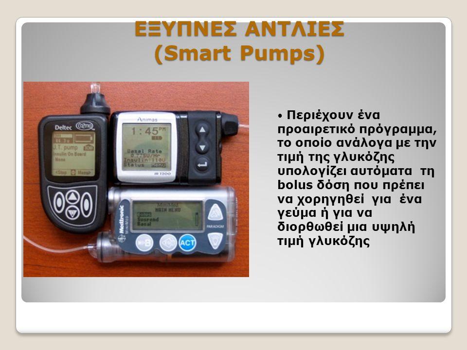 ΕΞΥΠΝΕΣ ΑΝΤΛΙΕΣ (Smart Pumps)