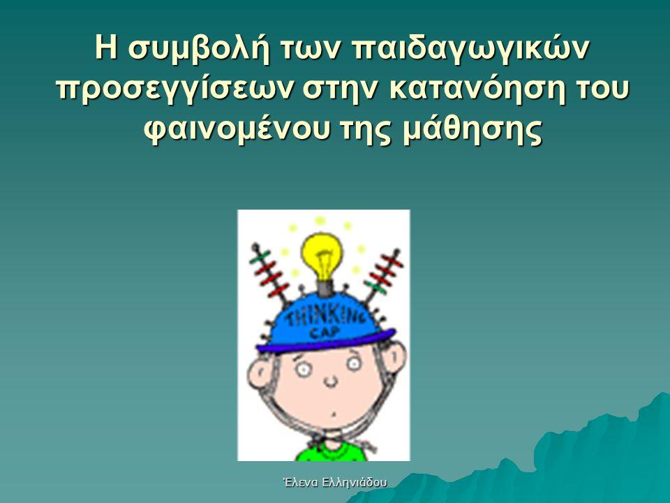 Η συμβολή των παιδαγωγικών προσεγγίσεων στην κατανόηση του φαινομένου της μάθησης