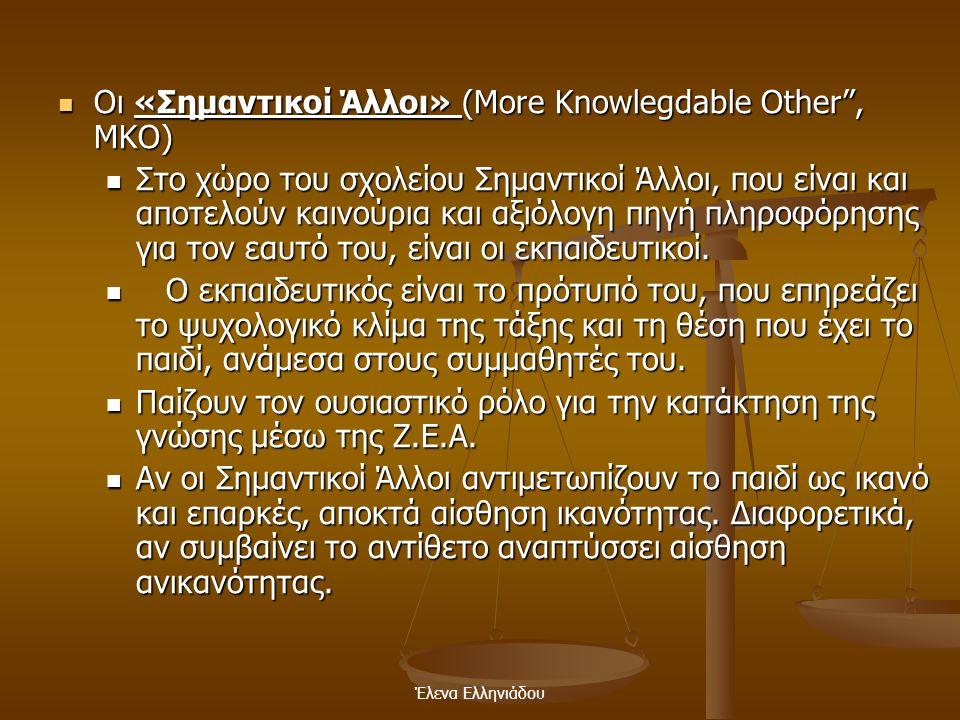 Οι «Σημαντικοί Άλλοι» (More Knowlegdable Other , MKO)