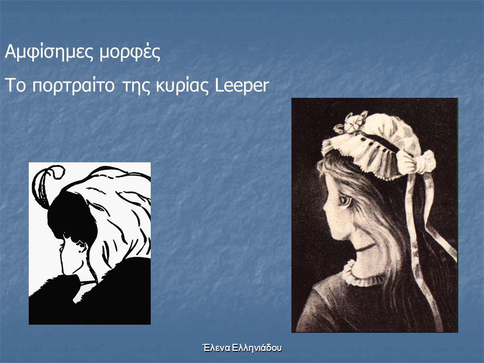Το πορτραίτο της κυρίας Leeper