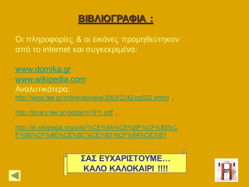 ΒΙΒΛΙΟΓΡΑΦΙΑ : Οι πληροφορίες & οι εικόνες προμηθεύτηκαν από το internet και συγκεκριμένα: www.domika.gr.