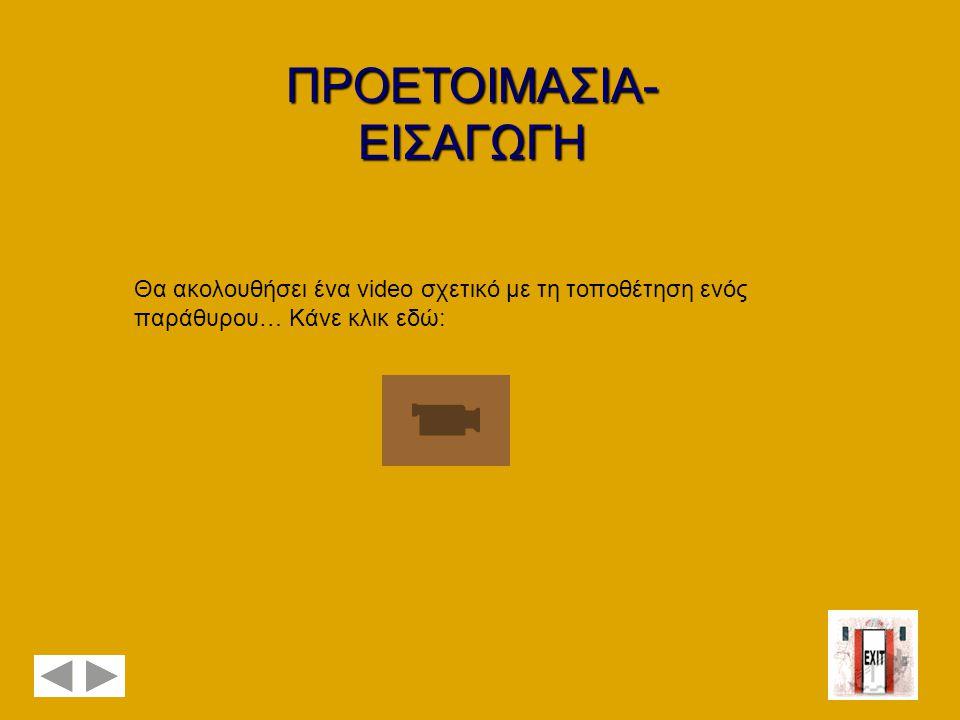 ΠΡΟΕΤΟΙΜΑΣΙΑ-ΕΙΣΑΓΩΓΗ