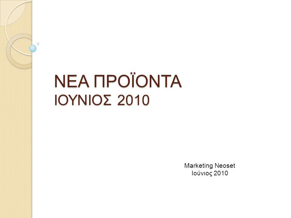 ΝΕΑ ΠΡΟΪΟΝΤΑ ΙΟΥΝΙΟΣ 2010 Marketing Neoset Ιούνιος 2010