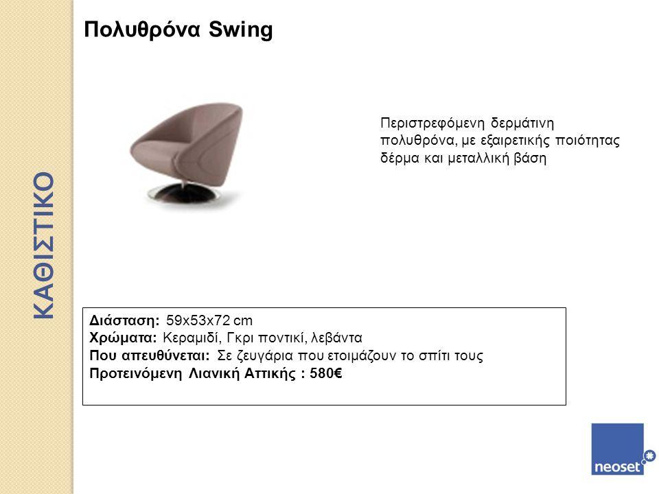 ΚΑΘΙΣΤΙΚΟ Πολυθρόνα Swing