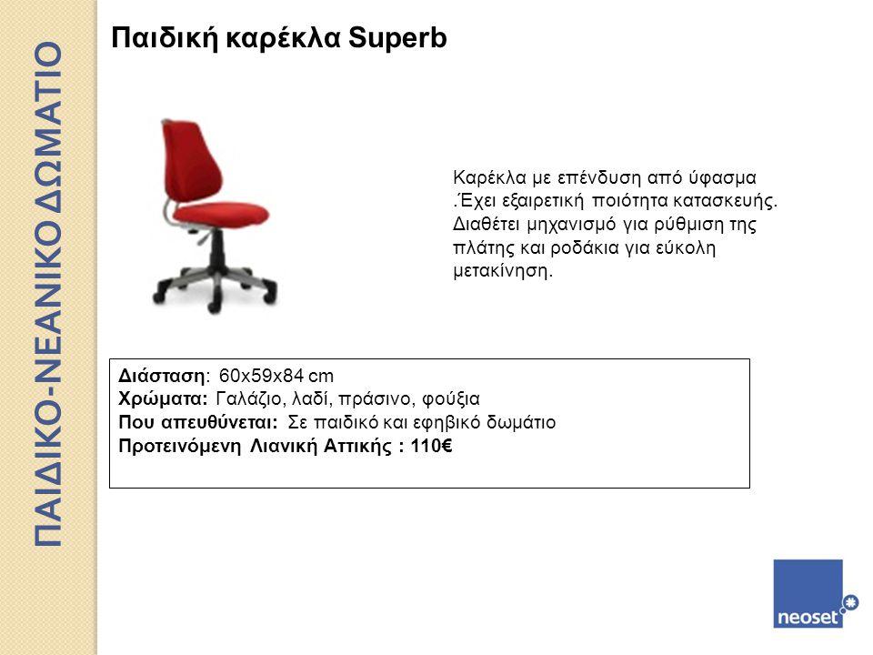 ΠΑΙΔΙΚΟ-ΝΕΑΝΙΚΟ ΔΩΜΑΤΙΟ